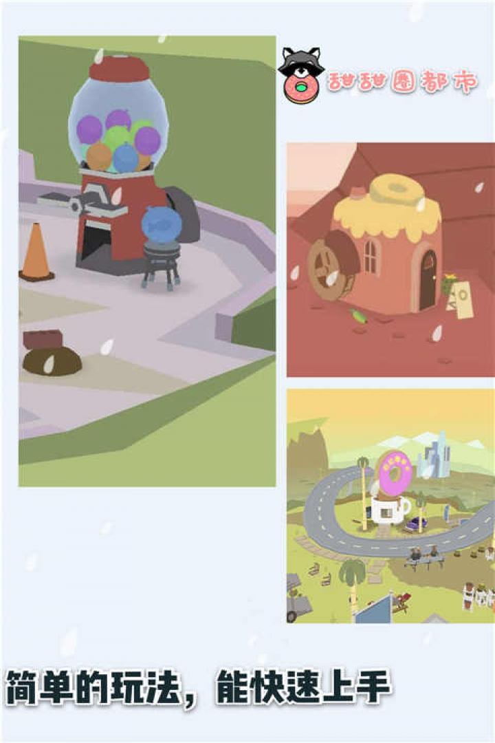 甜甜圈都市