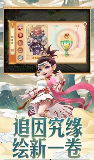 梦幻西游手游安卓版v1.323.0