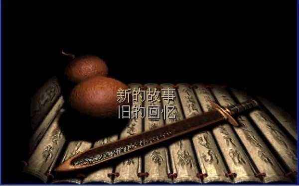 仙剑奇侠传98