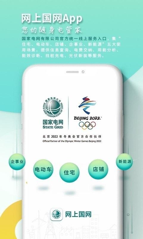 网上国网app官方