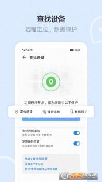 华为云空间app