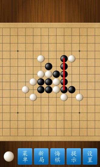 五子棋大师 v1.52单机版