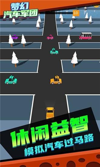 梦幻汽车军团v1.0.5