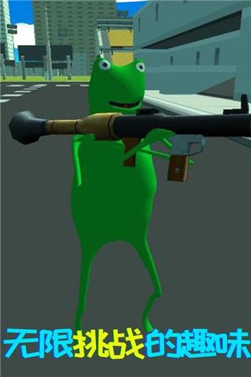 青蛙模拟器