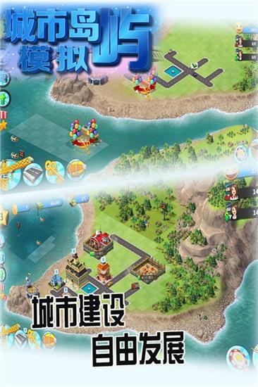 城市岛屿模拟v1.0.1内购版